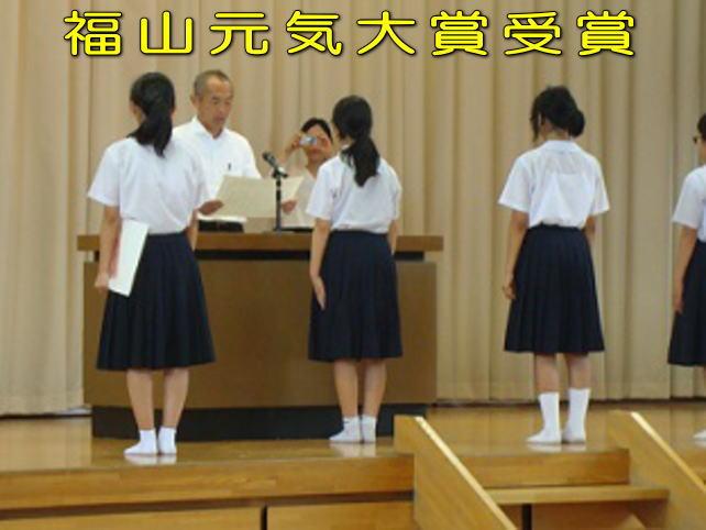 福山市立鷹取中学校 - 福山市立...